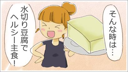 5分で完了!豆腐を短時間でしっかり水切りする裏技