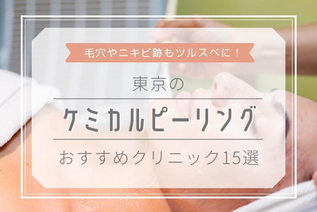 ケミカルピーリング【東京】おすすめクリニック15選