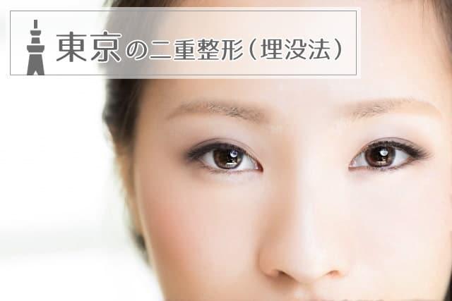 東京都内の二重整形おすすめクリニック10選【最新版】