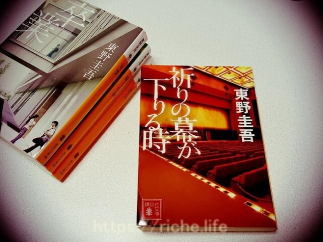 ハマりすぎて寝不足注意!東野圭吾のおすすめミステリー小説TOP10