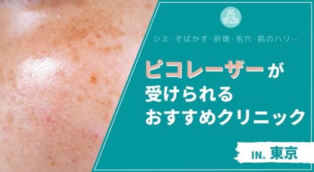 東京でピコレーザーが受けられるおすすめクリニック7選
